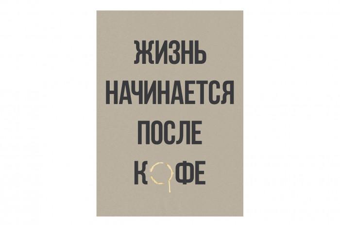 Постер Жизнь начинается после кофе